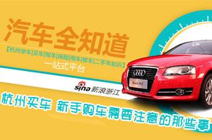 杭州买车 新手购车需要注意的那些事