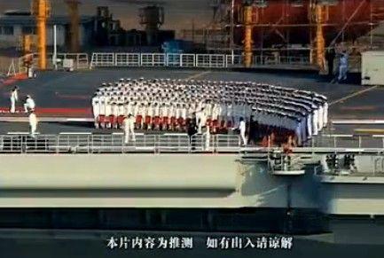 航母服役仪式彩排