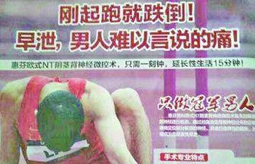 无良广告缠上刘翔