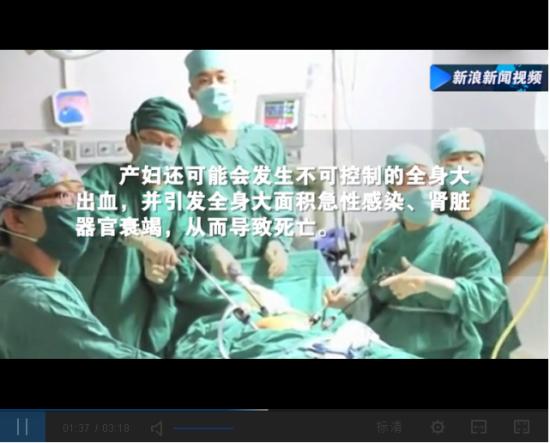 视频:解读羊水栓塞—产妇鬼门关 死亡率极高