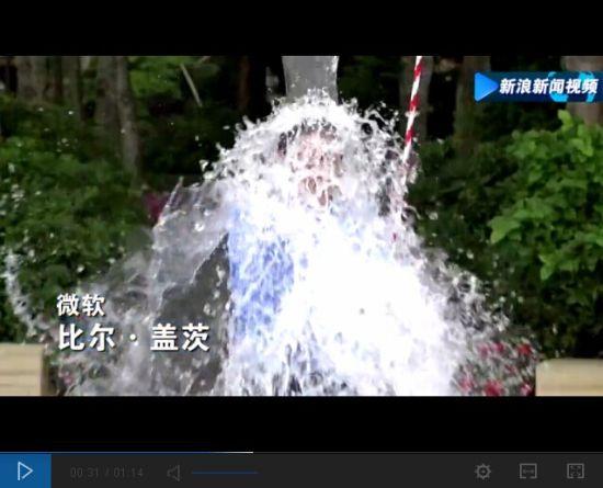 视频:冰桶挑战赛众明星精彩集锦