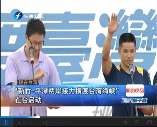 视频:增强两岸感情 14人游泳接力横渡台湾海峡