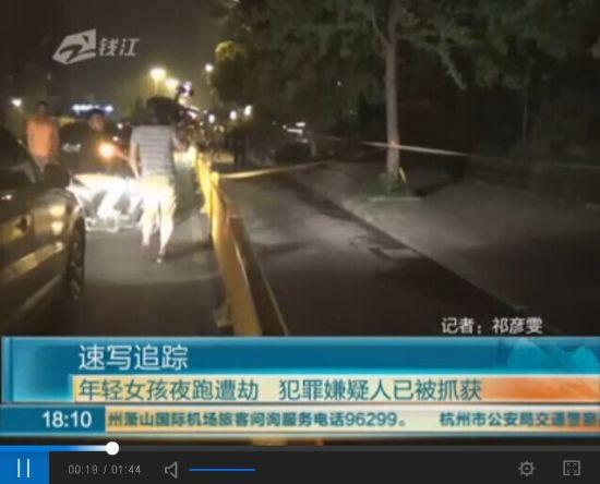视频:杭州年轻女孩夜跑遭劫 犯罪嫌疑人已被抓获