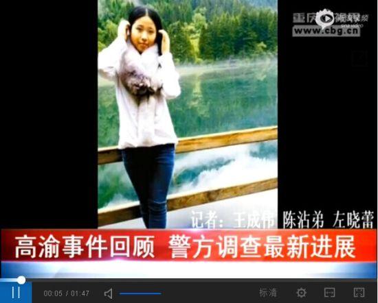 视频:重庆搭错车女孩被杀案发现场 嫌犯遭曝光