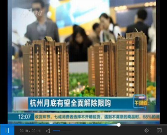 视频:杭州月底有望全面解除限购