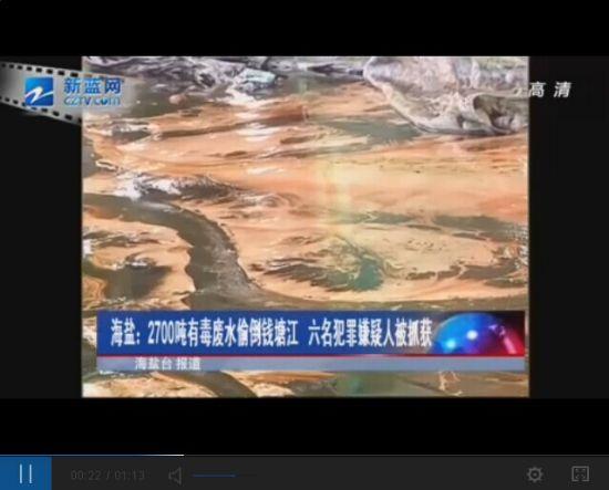 视频:2700吨有毒废水偷倒钱塘江 海盐六名犯罪嫌疑人被抓