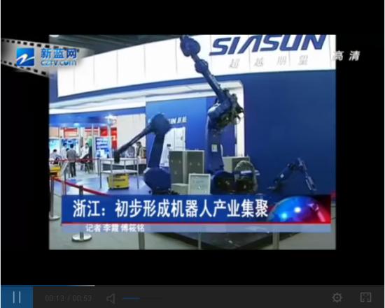 视频:浙江初步形成机器人产业集聚