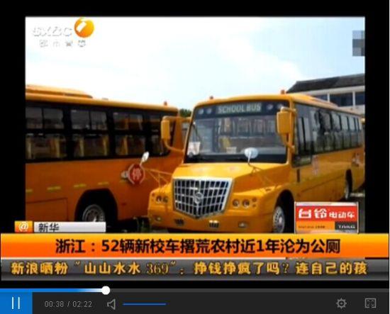 视频:温岭52辆新校车撂荒农村近1年沦为公厕