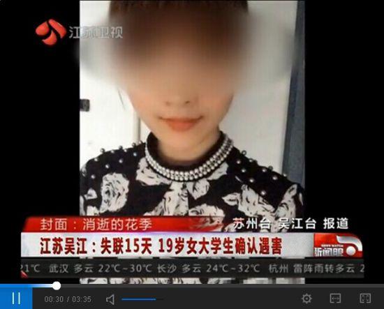 视频:失联女大学生遇害现场 劫匪用刀挖坑埋尸