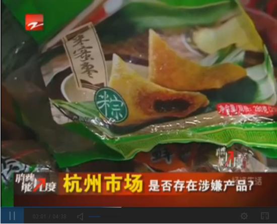 视频:189批次食品不合格 浙江品牌上黑榜