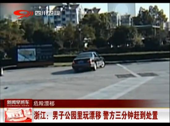 视频:监拍男子公园玩漂移 被警察撞车逼停抓捕