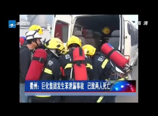 视频:衢州巨化集团发生苯泄漏事故 已致两人死亡