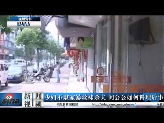 视频:少妇不堪家暴杀夫 问公公如何理后事