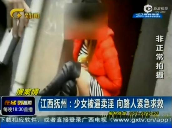 视频:少女被逼卖淫每天接十余客人 向路人求救