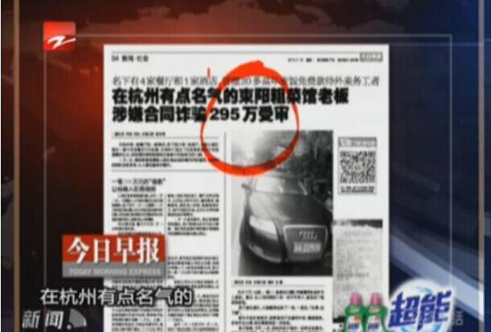 视频:杭州柬阳粗菜馆老板涉嫌合同诈骗295万受审
