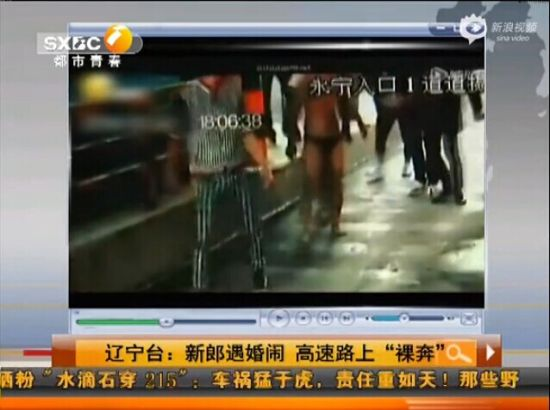 """视频:监拍结婚日新郎被""""闹""""高速路上裸奔"""