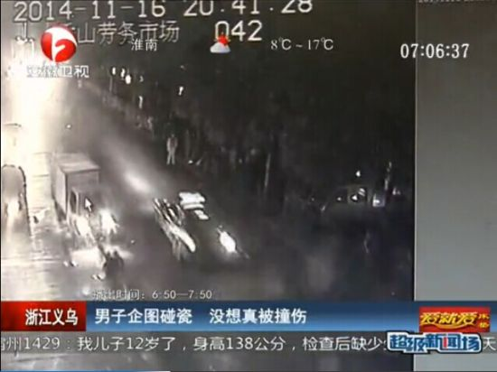视频:监拍男子躺路中间欲碰瓷 站起来被撞飞