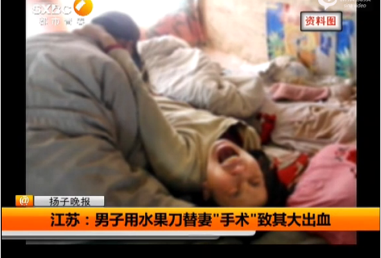 视频:丈夫用水果刀为妻子割痔疮致其大出血