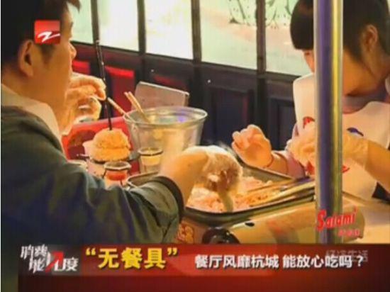 """视频:""""无餐具""""餐厅风靡杭州 能放心吃吗?"""