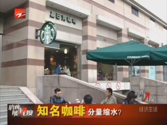 视频:知名咖啡分量缩水?