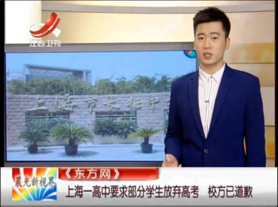 视频:上海某中学要求成绩欠佳学生放弃高考