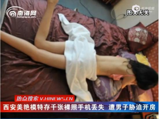 视频:模特手机丢失千张裸照流出 被胁迫开房