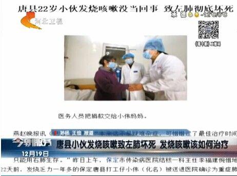 视频:小伙发烧咳嗽未在意 致左肺彻底坏死