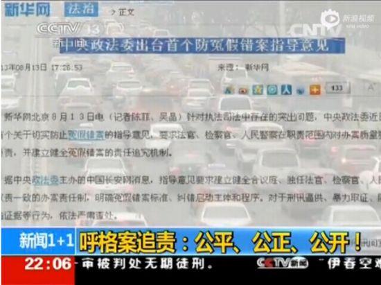 视频:浙江叔侄冤案女神探被追责大半年无果