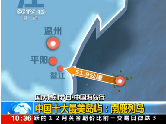 视频:中国十大最美岛屿-南麂列岛