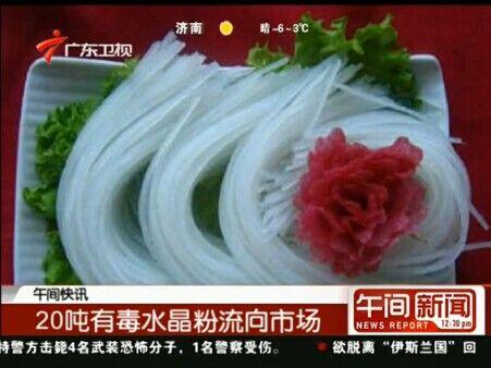 视频:20吨毒水晶粉流向市场 可致重大疾病