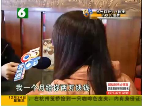 视频:女孩被6旬老板包养 怀孕后遭暴揍满脸血