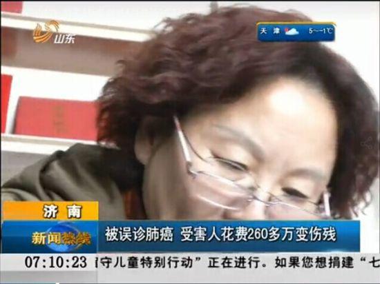 视频:女子被误诊为肺癌化疗致伤残 花费260万