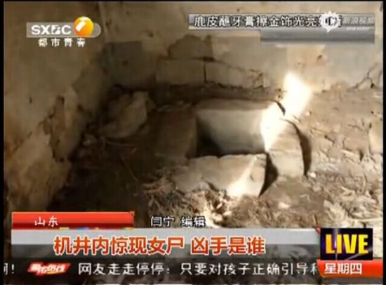 视频:妻子欲离婚被丈夫酒后诱杀 抛尸机井