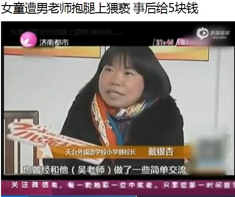 视频:女童遭男老师抱腿上猥亵 事后给5块钱