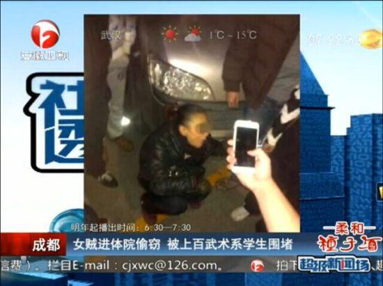 视频:女贼进体院行窃被上百武术系学生围堵