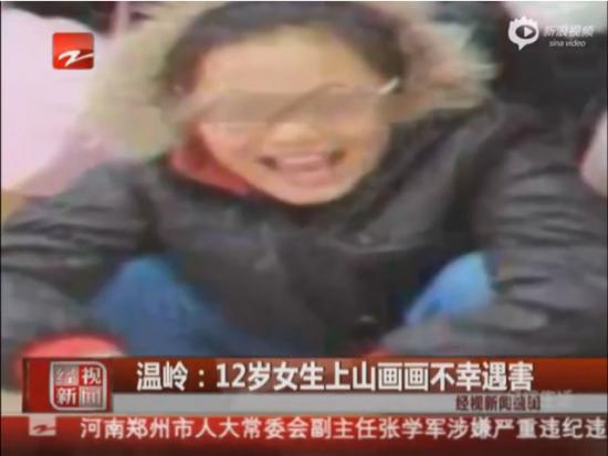 视频:12岁女生上山写生遇害 警方悬赏3万缉凶