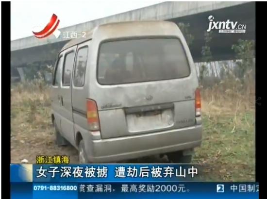 视频:女子凌晨被掳至荒山 遭割伤洗劫后抛弃