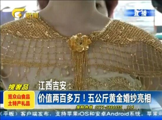 视频:模特穿两百万黄金婚纱走秀 镶嵌10斤黄金