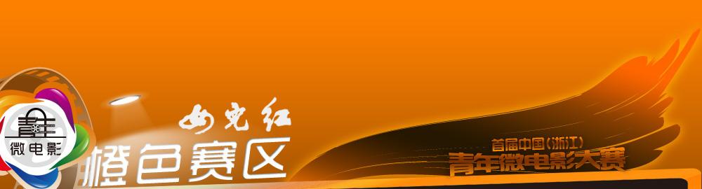 青年微电影大赛 橙色赛区