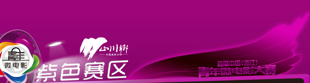 青年微电影大赛 紫色赛区