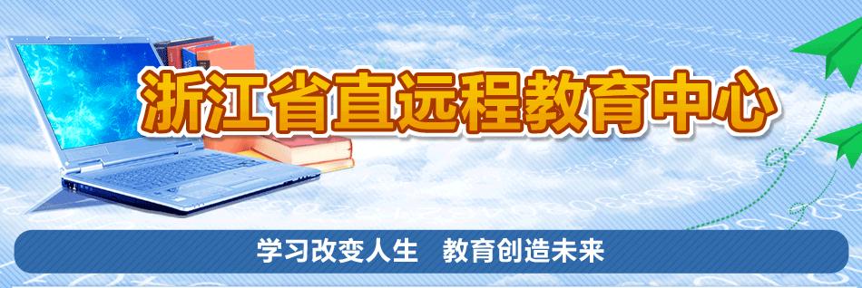 浙江省远程教育中心